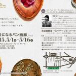 eninaru_tenjikai