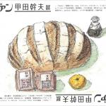 levain-kokuchi